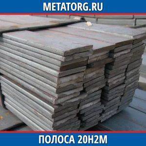 Полоса 20Н2М